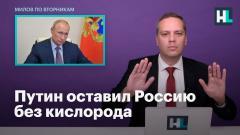 Путин оставил Россию без кислорода