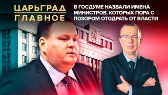 Царьград. Главное 11.11.2020. В Госдуме назвали имена министров, которых пора с позором отодрать от власти