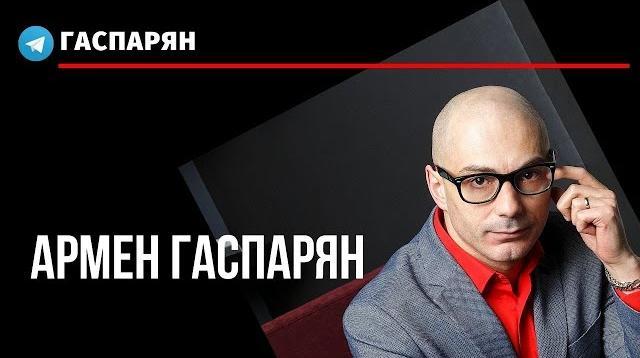 Армен Гаспарян 07.11.2020. Молдавия: страсти бушуют