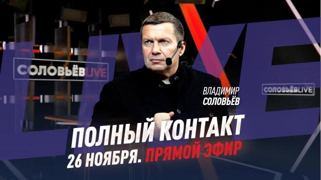Полный контакт с Владимиром Соловьевым 26.11.2020