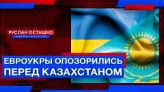 Политическая Россия. Евроукры опозорились перед Казахстаном от 24.11.2020