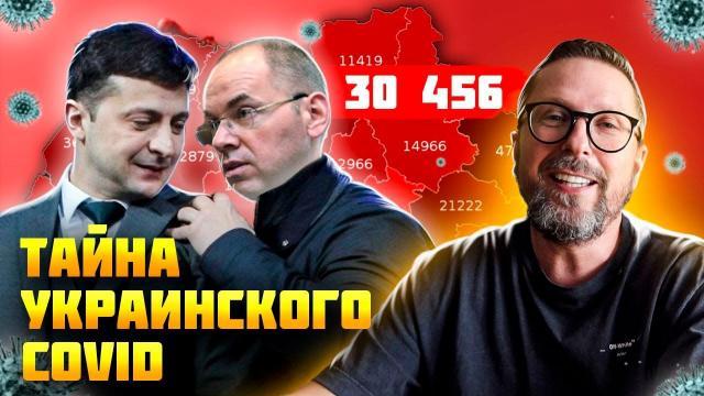 Анатолий Шарий 23.11.2020. Какую статистику от нас скрывают