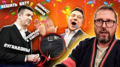 Анатолий Шарий. Узнаете мысли Зеленского о Донбассе от 24.11.2020