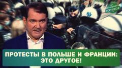 Протесты в Польше и Франции: это ДРУГОЕ
