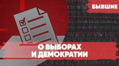 Соловьёв LIVE. О выборах и демократии. Выборы в Молдавии, Грузии и США. Бывшие от 05.11.2020