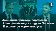 Навальный LIVE. «Бешеный принтер» активизировался. Навальный подал в суд на Пескова. Вакцины от коронавируса от 19.11.2020