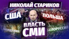Николай Стариков. США, Молдавия, Польша и Белоруссия – власть СМИ от 17.11.2020