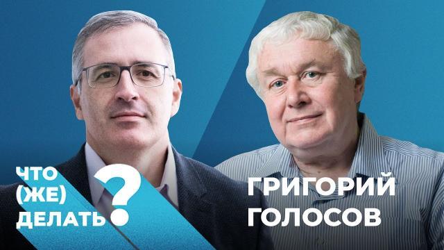 Телеканал Дождь 18.11.2020. После Путина. Как новой власти построить работающую демократию в России