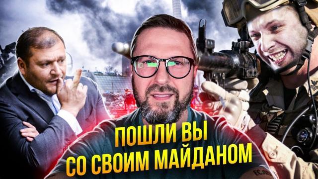 Анатолий Шарий 27.11.2020. Герои вонючего майдана