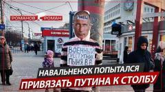Навальнёнок попытался привязать Путина к столбу