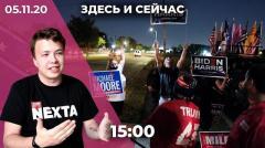 Дождь. Дело против NEXTA. США в ожидании нового президента. Демилитаризация Донбасса - предложение Киева от 05.11.2020
