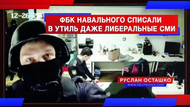 Политическая Россия 15.11.2020. ФБК Навального списали в утиль даже либеральные СМИ