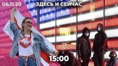 Дождь. Байден или Трамп? Последние новости. Споры в белорусской оппозиции. Рекорд по COVID-19 в России от 06.11.2020