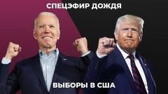 Дождь. Выборы президента США. Трамп или Байден? Первые итоги от 04.11.2020