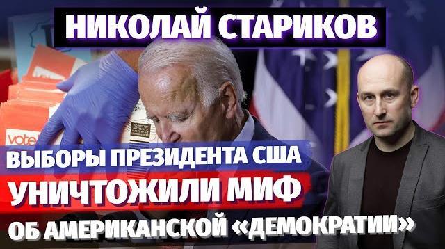 Николай Стариков 10.11.2020. Выборы президента США уничтожили миф об американской «демократии»