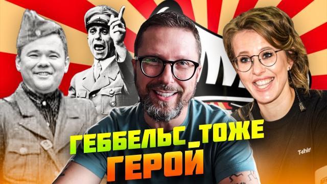 Анатолий Шарий 27.11.2020. Почему Бандера герой, а Собчак хороша