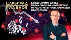 Царьград. Главное. Байден, Трамп, Дзюба: медиа-симулякры отвлекают от реальной угрозы, нависшей над Россией от 09.11.2020