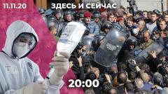 Протесты в Ереване: уйдет ли Пашинян? Новогодние праздники и COVID. Интервью Саакашвили