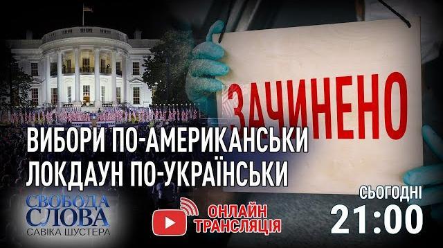 Свобода слова Савика Шустера 06.11.2020. Выборы по-американски. Локдаун по-украински
