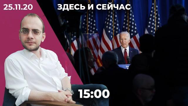 Телеканал Дождь 25.11.2020. В Беларуси арестовывают журналистов. Цифровое досье на москвичей для мэрии. Администрация Байдена