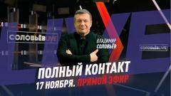 Полный контакт. Гибридная война Турции в Карабахе. Поражение Додона от 17.11.2020