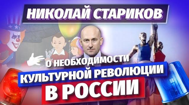 Николай Стариков 31.10.2020. Необходимость культурной революции в России