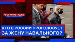 Политическая Россия. Кто в России проголосует за жену Навального от 26.11.2020