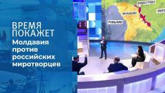 Время покажет. Политика Молдавии против российских миротворцев