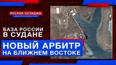 PolitRussia. База России в Судане: новый арбитр на Ближнем Востоке от 14.11.2020