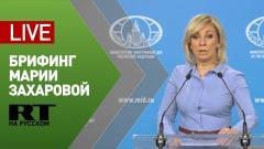 Мария Захарова проводит еженедельный брифинг от 27.11.2020