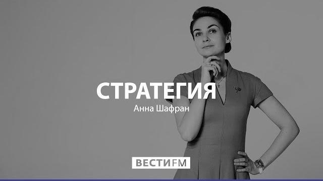 Стратегия с Анной Шафран 03.11.2020
