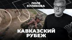 Срочно! Оппозиция требует отставки Пашиняна. Кавказский рубеж. Поле Куликова
