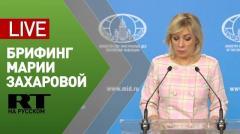 Мария Захарова. Еженедельный брифинг от 13.11.2020