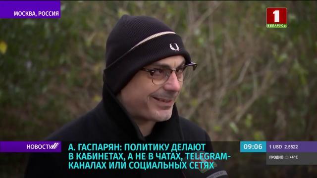 Армен Гаспарян 23.11.2020. Политику делают в кабинетах, а не в telegram-каналах