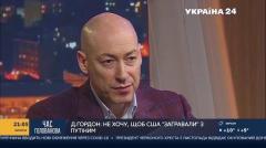 Дмитрий Гордон. Как выборы в США отразятся на Украине от 05.11.2020