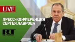 Пресс-конференция Лаврова для представителей российских и иностранных СМИ