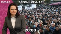 «Народный трибунал» Тихановской. Интервью Евгения Чичваркина. В Ереване массовые протесты
