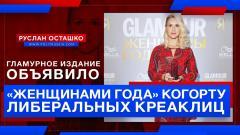 PolitRussia. Гламурное издание объявило «женщинами года» когорту либеральных креаклиц от 20.11.2020