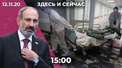 Дождь. Ответ Москвы на санкции по Навальному. Обращение Пашиняна от 12.11.2020