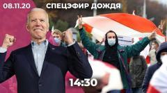 «Марш народовластия» в Беларуси. Первое обращение Джо Байдена к нации