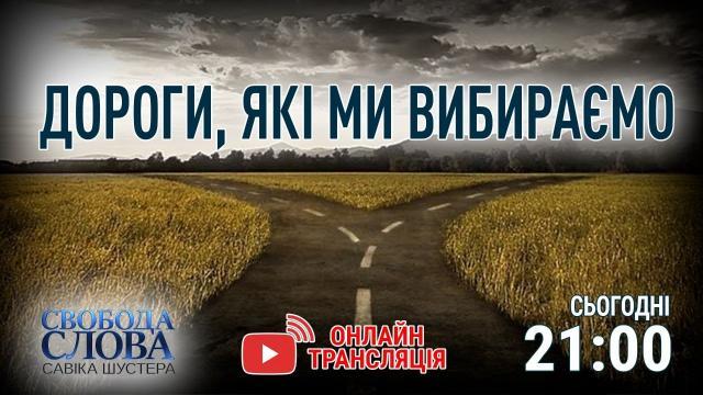 Свобода слова Савика Шустера 19.11.2020. Дороги, которые мы выбираем