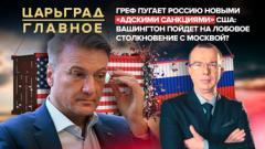 Царьград. Главное. Греф пугает Россию новыми санкциями: Вашингтон пойдет на столкновение с Москвой 12.11.2020