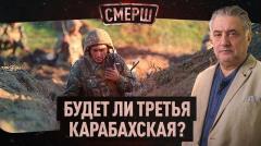 Соловьёв LIVE. Будет ли третья карабахская? Итоги войны в Карабахе. Поражение Армении. СМЕРШ от 13.11.2020