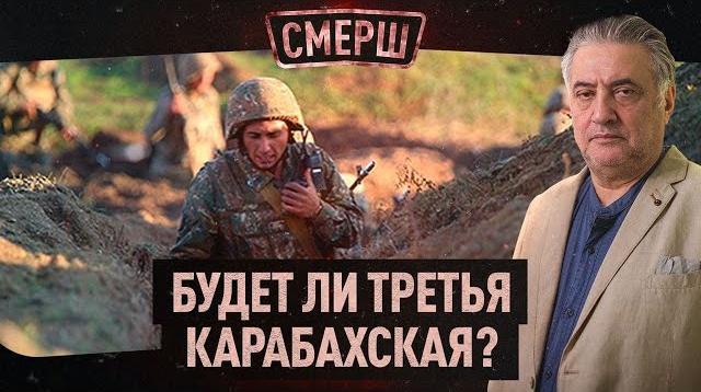 Соловьёв LIVE 13.11.2020. Будет ли третья карабахская? Итоги войны в Карабахе. Поражение Армении. СМЕРШ