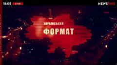 Украинский формат 04.11.2020