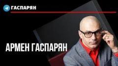 Армен Гаспарян. Семейный бизнес продолжается: жена вместо Навального от 25.11.2020