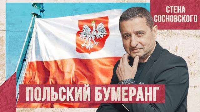 Соловьёв LIVE 02.11.2020. Украинский кризис. Польский бумеранг. Стена Сосновского
