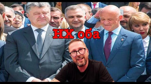 Анатолий Шарий 10.11.2020. Трухлявых пора менять