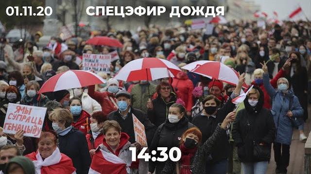 Телеканал Дождь 01.11.2020. Протестный марш «Дзяды» в Беларуси. Выборы в Молдове