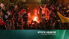 Итоги недели с Ирадой Зейналовой от 01.11.2020